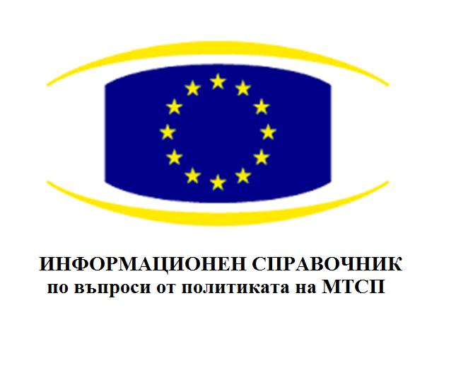Информационен справочник